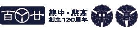 熊中・熊高創立120周年記念事業ホームページ